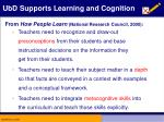 ubd supports learning and cognition