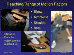 reaching range of motion factors