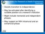 k22 for research or health professional doctorate