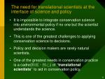 the need for translational scientists at the interface of science and policy