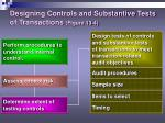designing controls and substantive tests of transactions figure 13 4
