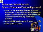 division of clinical research sc ience education partnership award