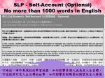 slp self account optional no more than 1000 words in english