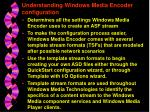 understanding windows media encoder configuration