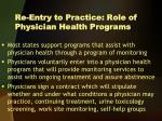 re entry to practice role of physician health programs