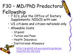 f30 md phd predoctoral fellowship
