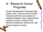 k research career programs