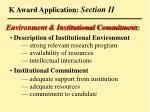 k award application section ii70