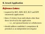 k award application