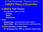 3 trait personality theories cont cattell s theory of personality
