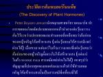 the discovery of plant hormones18