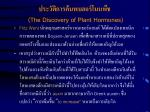 the discovery of plant hormones20