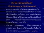 the discovery of plant hormones22