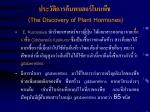 the discovery of plant hormones26