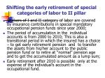 shifting the early retirement of special categories of labor to ii pillar
