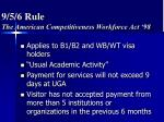 9 5 6 rule the american competitiveness workforce act 98