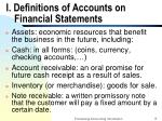 i definitions of accounts on financial statements