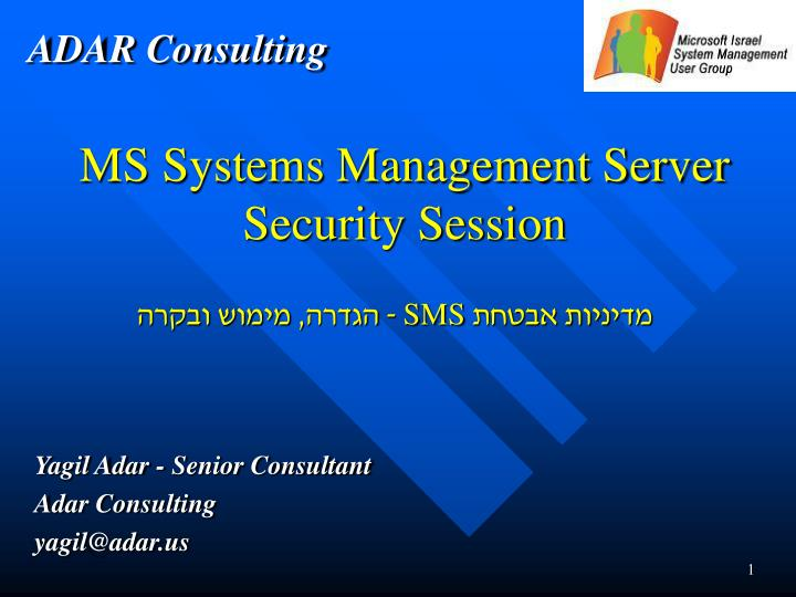 Ms systems management server security session