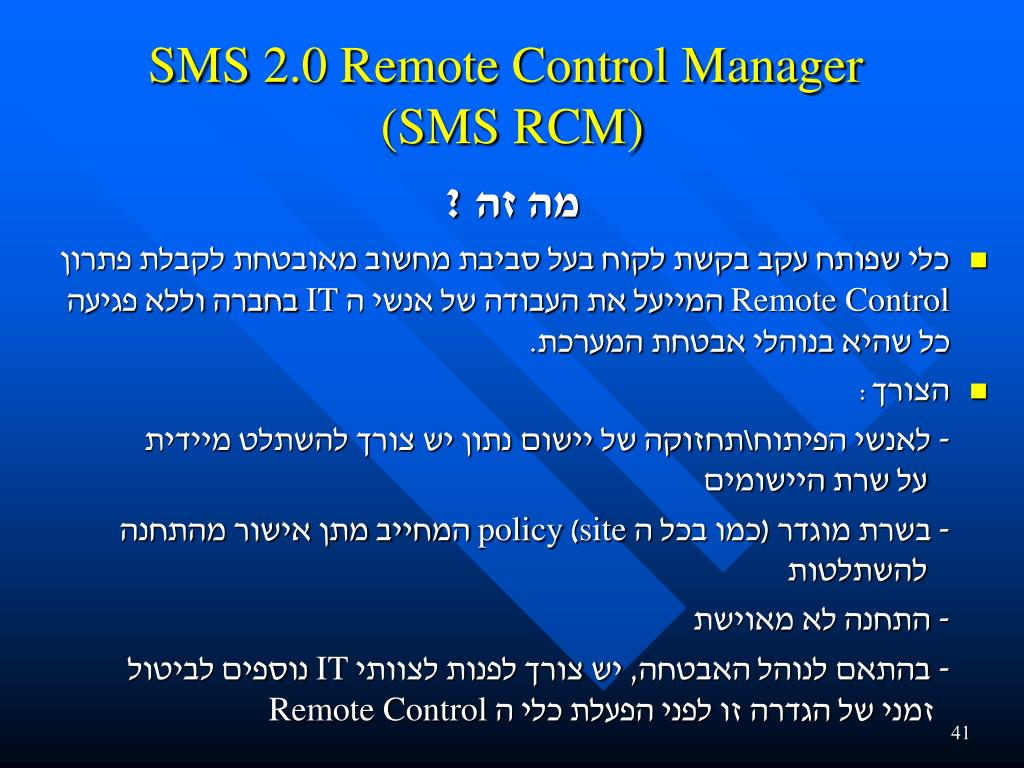 SMS 2.0 Remote Control Manager