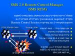 sms 2 0 remote control manager sms rcm42