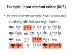 example input method editor ime