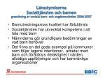 l nsstyrelserna socialtj nsten och barnen granskning av sociala barn och ungdomsv rden 2006 20079