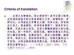 criteria of translation1