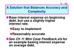 a solution that balances accuracy and complexity