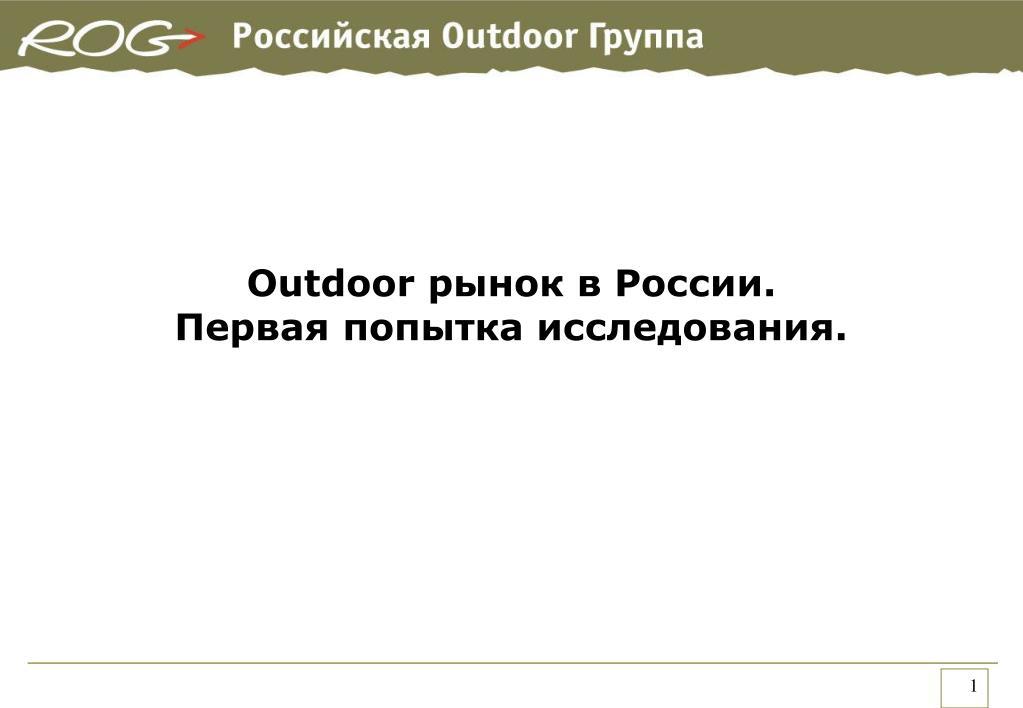 outdoor l.