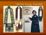 martha berry cherokee