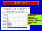 1995 1997
