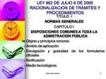 ley 962 de julio 8 de 2005 racionalizacion de tr mites y procedimientos