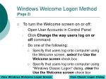 windows welcome logon method page 2