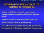 redise o de la regulaci n de los sistemas de transmisi n
