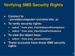 verifying sms security rights