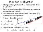 2 d and 3 d motion