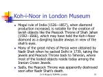 koh i noor in london museum