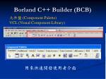 borland c builder bcb15