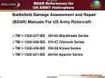 bdar references for us army helicopters