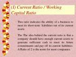 i current ratio working capital ratio