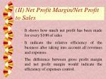 ii net profit margin net profit to sales