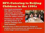 kfc catering to beijing children in the 1990s