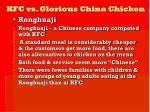 kfc vs glorious china chicken