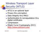 wireless transport layer security wtls