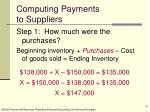 computing payments to suppliers