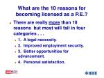 what are the 10 reasons for becoming licensed as a p e