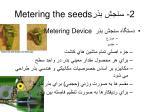 2 metering the seeds