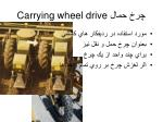 carrying wheel drive