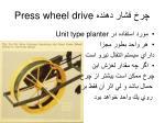 press wheel drive