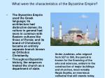 what were the characteristics of the byzantine empire15